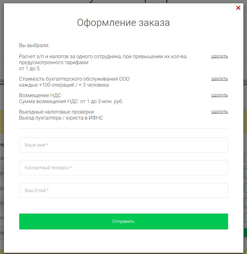 Оформлення замовлення